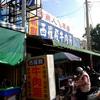 201801台南旅行記その5:西羅殿牛肉湯、日十。早午食、台鐡台南駅