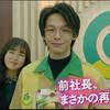 中村倫也company〜「いよいよ自宅公開?!」