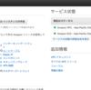 AWS SFTPサーバ構築手順