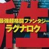 私の名は安井健太郎「ラグナロク」。小説家になろうで復活したスニーカー文庫の看板、それが私だ