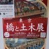 東京 橋と土木展@新宿駅西口広場