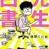 週刊少年ジャンプ43号感想〈PART1〉「結局、ラブコメ漫画に求められていることって・・・」