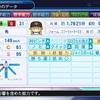 仁藤投手、引退する(パワプロ2018マイライフ・13年目)
