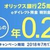 【真打ち登場】オリックス銀行のeダイレクト定期預金金利が凄い