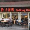 本場の北京ダックがファストフードに!北京ダックバーガーが食べられる大董鴨 Dadong Duck