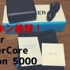 1台2役で持ち運びに便利なAnker PowerCore Fusion 5000をレビュー