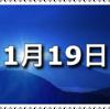 【1月19日】家庭消火器点検の日