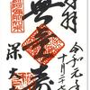 深大寺の御朱印(東京・調布市)〜水と緑と蕎麦、そして国宝の白鳳仏に出逢う