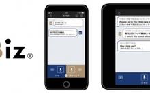 凸版印刷の音声翻訳サービス「VoiceBiz®(ボイスビズ)」が8つの自治体・学校に導入