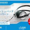 ゼンハイザーキャッシュバックキャンペーンがお得:HD800、HD700、HD650、HD598、IE80、Amperior Silver/Blue、HD25-1 II、IE60など最大1万円還元