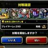 level.187【自然系15%UP】第93回闘技場ランキングバトル最終日