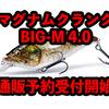 【Megabass】佐藤信治プロ監修のマグナムクランク「BIG-M 4.0」通販予約受付開始!