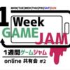 unity1week online共有会 #2-B📘 視聴メモ
