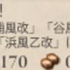 艦これ 任務「改装「第十七駆逐隊」、再編始め!」
