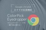 『ColorPick Eyedropper』Web上のカラーコードを一瞬で調べるChrome拡張機能