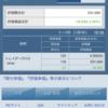 8704トレイダーズHDに再び参戦!!