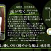 【月曜日の先週の一本!】風が吹く 純米大吟醸生原酒【FUKA🍶YO-I】