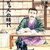 【追悼】ショック…谷口ジローさん亡くなる