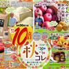 企画 メインテーマ 秋コレ しずてつストア 9月30日号