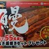 オークワ・パレマルシェの懸賞・キャンペーン情報 ウナギが食べたい!!