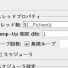 JMeter でコマンドラインでプロパティを設定して JMeter 内で使用する