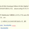 Firefox69でヒンティング無しのRobotoJフォントを使うテスト