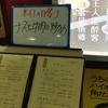 今日も来ました。本日のランチ880円はいつもの安定感です。国際展示場「春華秋實」