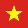 ●ベトナム、素晴らしい。