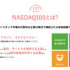 【投資】iFreeレバレッジ NASDAQ100 の運用成績(0ヶ月目)