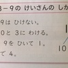 10より大きい数の引き算の計算方法|ホームスクール