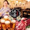 【オススメ5店】日立・ひたちなか(茨城)にあるもつ鍋が人気のお店