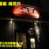 中国菜家桃花片〜2020年1月のグルメその5〜