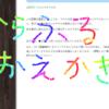 【JavaScript】からふるおえかき!【ジョークスクリプト:マウス操作専用】
