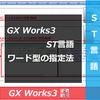 【中級編】PLC(シーケンサ)によるGX Works3のST(ストラクチャーテキスト)言語 データ型の指定