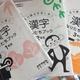 白川静文学に学ぶ『漢字のなりたちブック』が漢字を覚えるのにいいかも。
