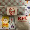 ケンタッキーフライドチキン(KFC)のとりの日パックがオトク!
