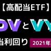 【高配当ETF】HDVとVYMの配当利回りを確認!【2021年7月版】