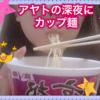 Ayatoが深夜にカップ麺を食べました☆