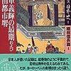 『フロイス日本史』に見る永禄の変への道