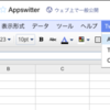 Google Apps API Japan Group #1でLTしました