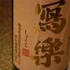 『写楽 純米酒』若き四代目が立ち上げた、純米造りにこだわるブランド。会津若松の地酒です。