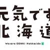 【申し込みは必要?】最大7割値引きの北海道の「ふっこう割」とは? #元気です北海道