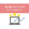 【仮想通貨】ビットコインFXで初心者におすすめのテクニカルを5つ紹介!