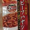 「新宿中村屋 ビーフハヤシ」レトルトとは思えない美味しさ!本格レストランの味を家庭で味わえます!!