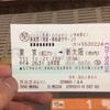 大阪へ帰省するの巻