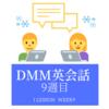 DMM英会話 9週目 レビュー 向上心は持って