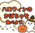 ハロウィンの「かぼちゃ」は食べられる?美味しい料理を紹介!