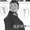 【東京喰種:re】143話のネタバレでダルマと化したカネキは実はウタの赫子分身!?