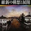 「日本の歴史20 維新の構想と展開」