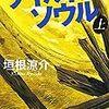 海外舞台の小説【実際の読んでみたおすすめのみ掲載】
